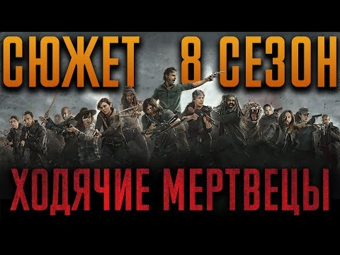 """Ходячие мертвецы 8 сезон - краткий сюжет """"THE WALKING DEAD"""""""