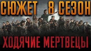 "ХОДЯЧИЕ МЕРТВЕЦЫ - 8 СЕЗОН - КРАТКИЙ СЮЖЕТ ""THE WALKING DEAD"""
