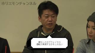 YouTube動画:堀江貴文のQ&A「自動運転の世界へ!?」〜vol.633〜