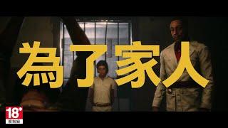 『極地戰嚎6』角色預告片 — 丹尼