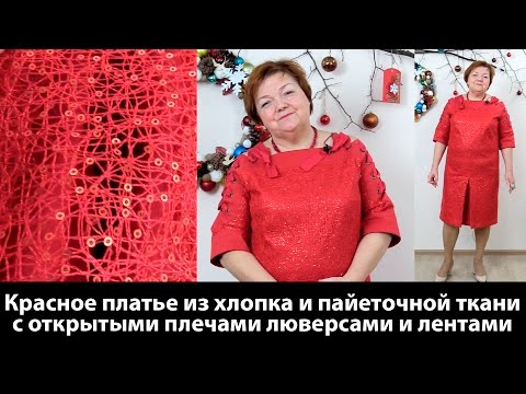 Красное платье из хлопка из пайеточной ткани с открытыми плечами люверсами и лентами
