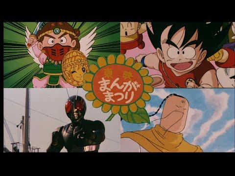 '88年夏 東映まんがまつり予告篇