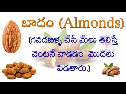 బాదం చేసే మేలు తెలిస్తే వెంటనే వాడడం  మొదలు పెడతారు | Health Benefits of Almonds