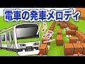 【発車メロディ】JR高田馬場駅:鉄腕アトム(ヴァージョンa)を作ってみた【マイクラ…