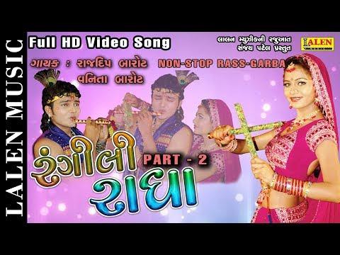 RANGILI RADHA ( PART-2 )| MAMTA SONI - SAURABH RAJYAGURU | LALEN MUSIC