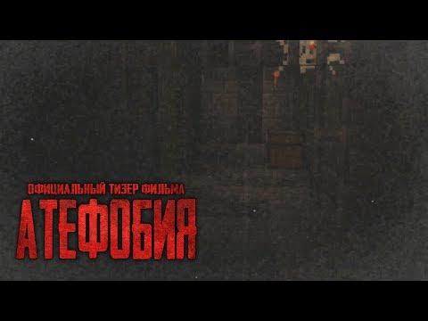 Атефобия - Официальный тизер (Minecraft Фильм Ужасов 2019)