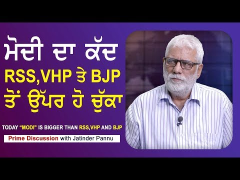"""Prime Discussion With Jatinder Pannu #551_Today """"MODI"""" Is Bigger Than RSS,VHP And BJP.(16-APR-2018)"""