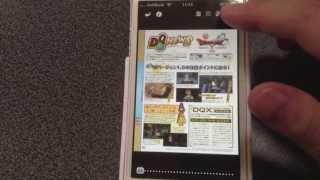 週刊ファミ通 / iPhoneアプリ