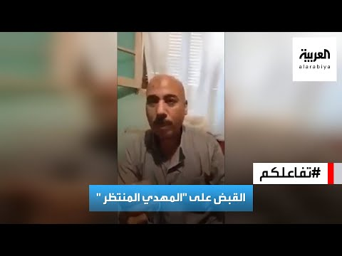 تفاعلكم | مصري يدعي أنه المهدي المنتظر ومن يخالفه من أتباع المسيح الدجال ????