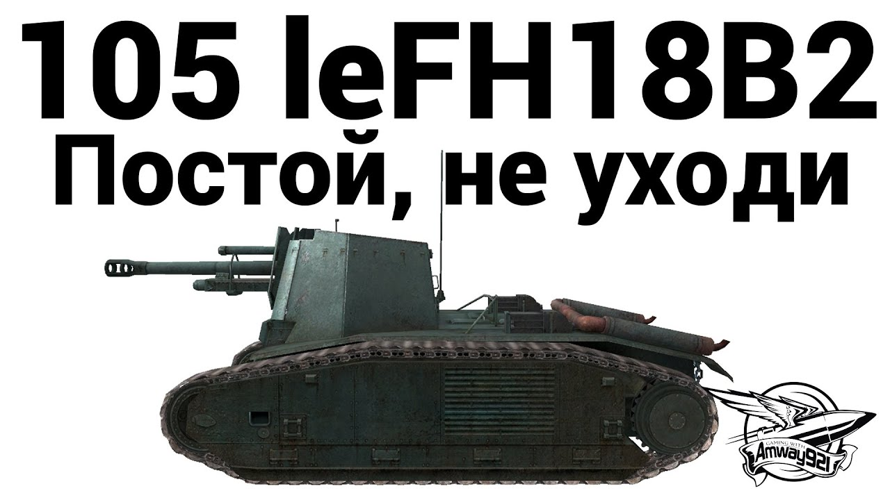 105 leFH18B2 France Tankopedia World of Tanks