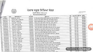 10+2 pseb result 2019 full provisional merit list