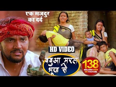 #VIDEO   बबुआ मरल भूख से   Gunjan Singh   गरीब मजदुर का दर्द   Bhojpuri Sad Song 2020