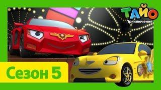 мультфильм для детей l Тайо Новый 5 сезон l #4 Неразлучные друзья ! l Приключения Тайо