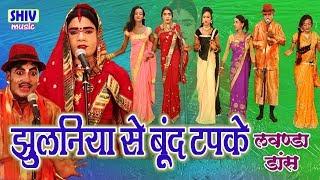 खन्ना सिंह चौहान की नौटंकी   लौंडा डांस
