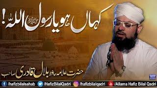 Kahan Ho Ya RasoolAllah   New Studio Kalam   Allama Hafiz Bilal Qadri   2019