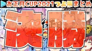 【マリカー】ホロお正月CUP 決勝・ホロつよ杯 各視点まとめ【第2回ホロライブ杯】
