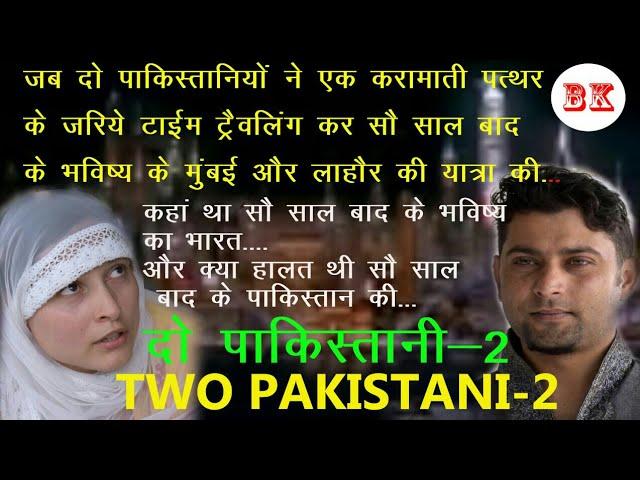 Two pakistani-2- ?? ?? ?????????? ???? ????????? ?? ?? ??? ??? ?? ????? ??????... || short film
