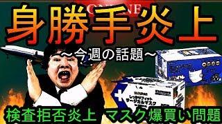 【コロナ】検査拒否した2人「検査したい」と申し出→大炎上