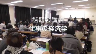 茨城大学人文学部の話題の講義です。今回は仕事の経済学担当の清山玲先...