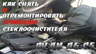 видео Трапеция стеклоочистителя: привод «дворников» автомобиля