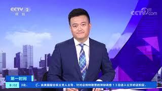 《第一时间》 20191114 2/2| CCTV财经