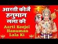आरती कीजै हनुमान लाला की,hanuman Aarti, Aarti Keeje Hanuman Lala Ki, Shree Hanuman Chalisa
