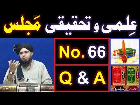 66-ILMI-o-Tahqeeqi MAJLIS (Open Q & A Session) with Engineer Muhammad Ali Mirza Bhai (02-June-2019)