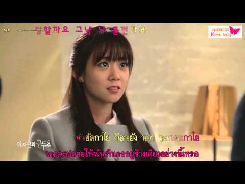 [Karaoke Thaisub] Should I Love Alone - Han Seung Yeon (Her Lovely Heels OST)