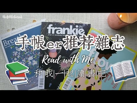 Read with Me #001 | Magazines for designers | Journal | planner