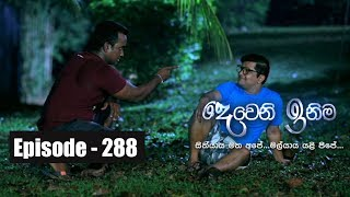 Deweni Inima | Episode 288 14th March  2018 Thumbnail