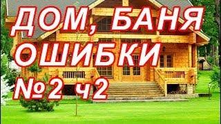 7.81 ДЕРЕВЯННЫЙ ДОМ, БАНЯ - РЕВИЗИЯ ОБЪЕКТА, ОШИБКИ ч2.