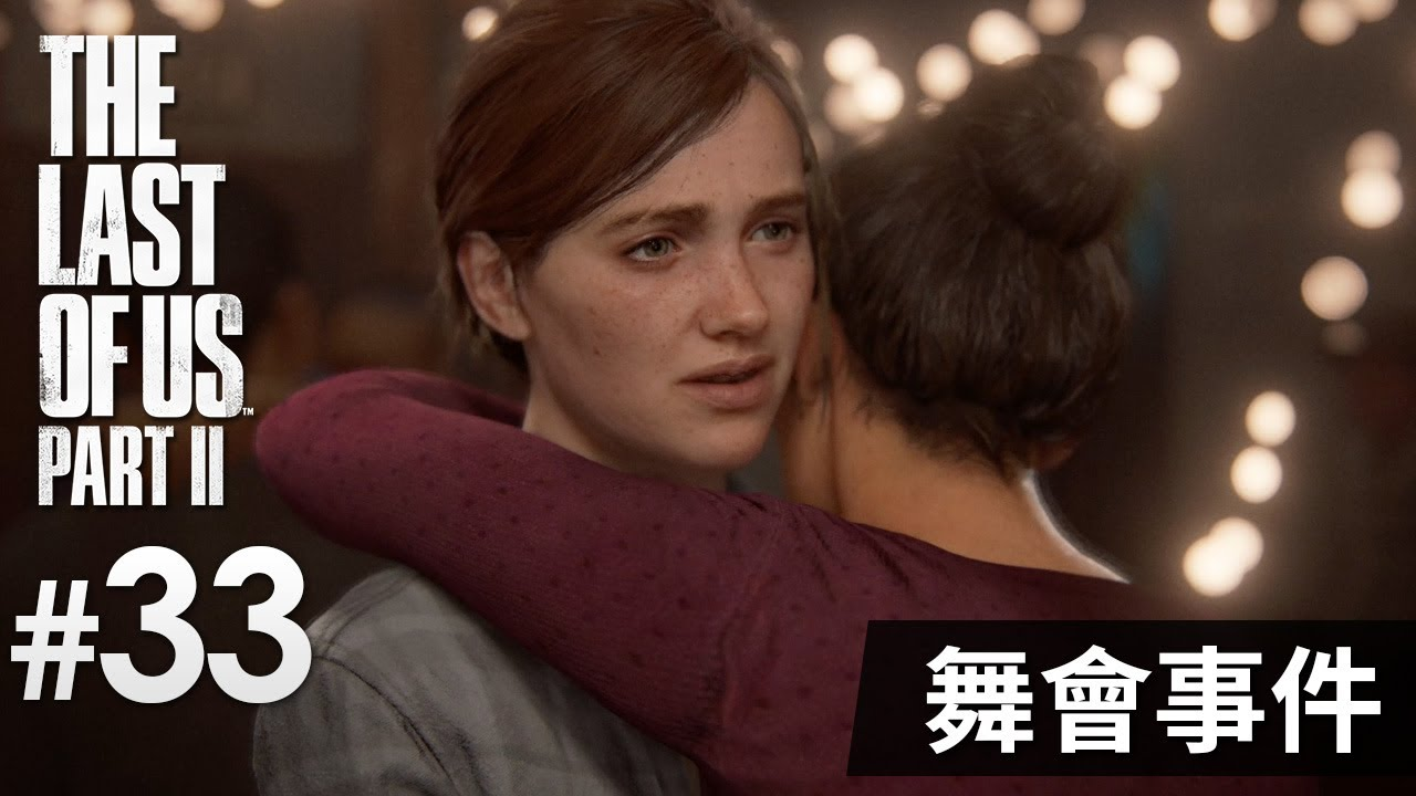 #33 舞會事件《The Last of Us Part II》最後生還者 第II章