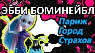 Обзор куклы Монстер Хай Эбби (Monster High Abbey), серия Париж Город Страхов(Цена и наличие: ..., 2014-02-25T15:56:16.000Z)