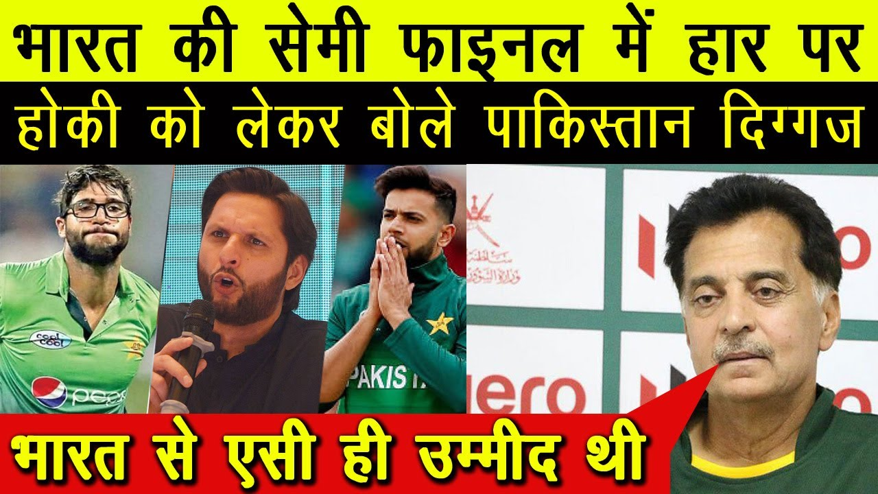 Download Pakistan Media Reaction On India Hockey Team Lose Semi Final Against Belgium In Tokyo Olympic 2021