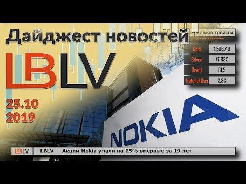 LBLV Акции Nokia упали на 25% за день 25.10.2019 | 0+