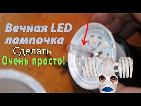 Как отремонтировать светодиодную лампочку своими руками в домашних условиях