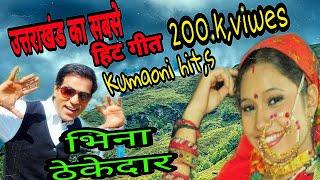 New Uttarakhandi  Bhina Tekedaar  भिना ठेकेदार Singer Madan Bhandari Amp;prema Rawat  2019