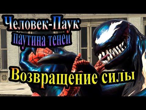 Spider-Man Web of Shadows (Паутина теней) - часть 1 - Возвращение силы
