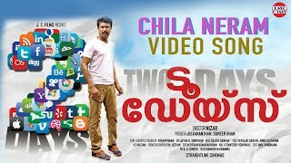 Chila Neram | Two Days | Official Video Song | Samudrakkani | M.G.Sreekumar