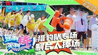 """《摇啊笑啊桥》第46期:制片人也来捧场!猎豹队PK猛虎队求加""""星"""" 【湖南卫视官方频道】"""