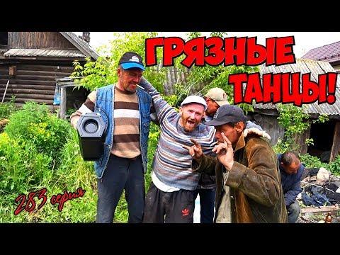 One day among homeless!/ Один день среди бомжей -  283 серия - Эти грязные танцы ! (18+)