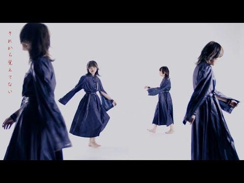 カノエラナ「あの子のダーリン」Music Video