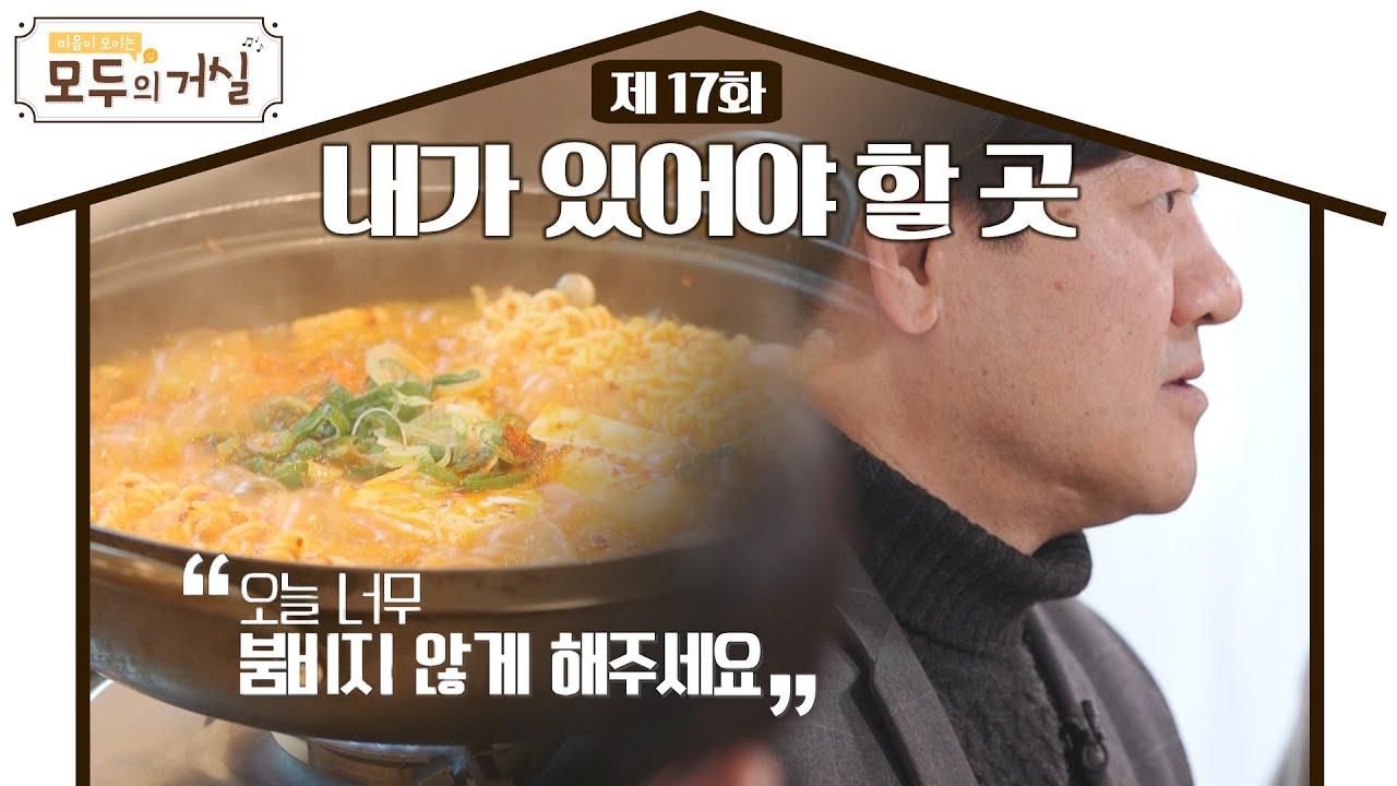 [Full] 김치찌개가 3,000원이라고요? l 모두의 거실 17회