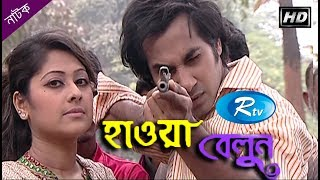 Haowa Balloons | Shojol | Sumaiya Shimu | Bangla Notk | Rtv