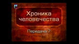 История человечества. Передача 1.7. Цивилизация Месопотамии. Часть 2