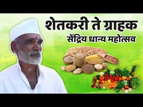 Farmers Market | Farmers to Punekars | Organic Food | Sendriya Dhanya Mohotsav 2020 | Pune |