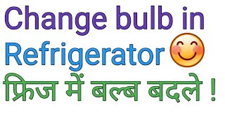 How to change refrigerator bulb | how to remove bulb in fridge in Hindi | bulb replacement in fridge