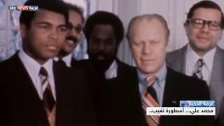 محمد علي.. أسطورة تغيب