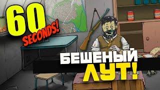 60 Seconds - БЕШЕНЫЙ ЛУТ! - БАТЯ ВХЛАМ!