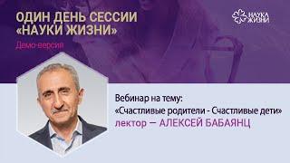 Алексей Бабаянц - вебинар Счастливые родители - Счастливые дети (в рамках интенсива 'Наука Жизни')